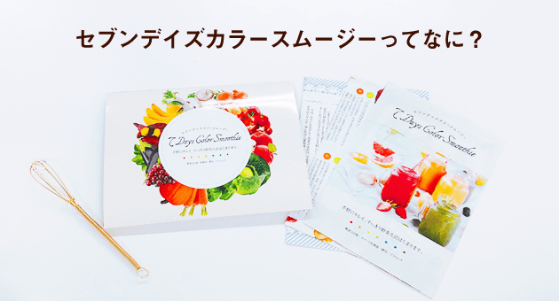 7days color smoothieってなに?